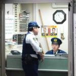 Kōban und zwei Polizisten